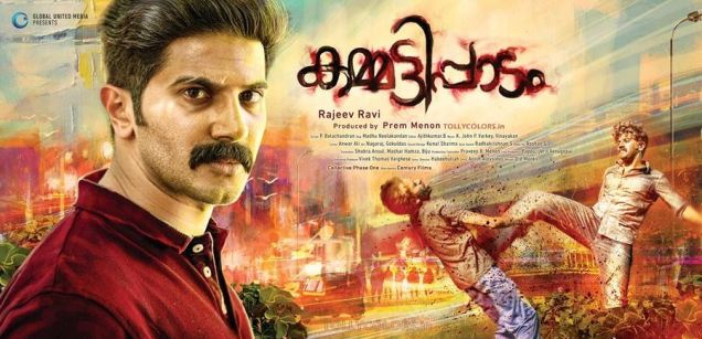Kammatti-Paadam-Movie-Second-Poster-Revealed-Dulquer-Salman-Vinay-Forrt