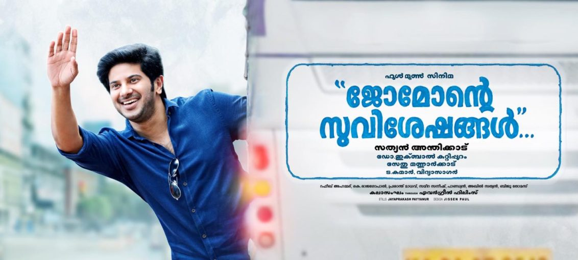 Jomonte Suvisheshangal Full Movie Download With Bangla Subtitle