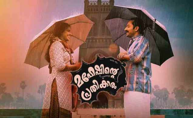 maheshinte-prathikaaram-movie-review